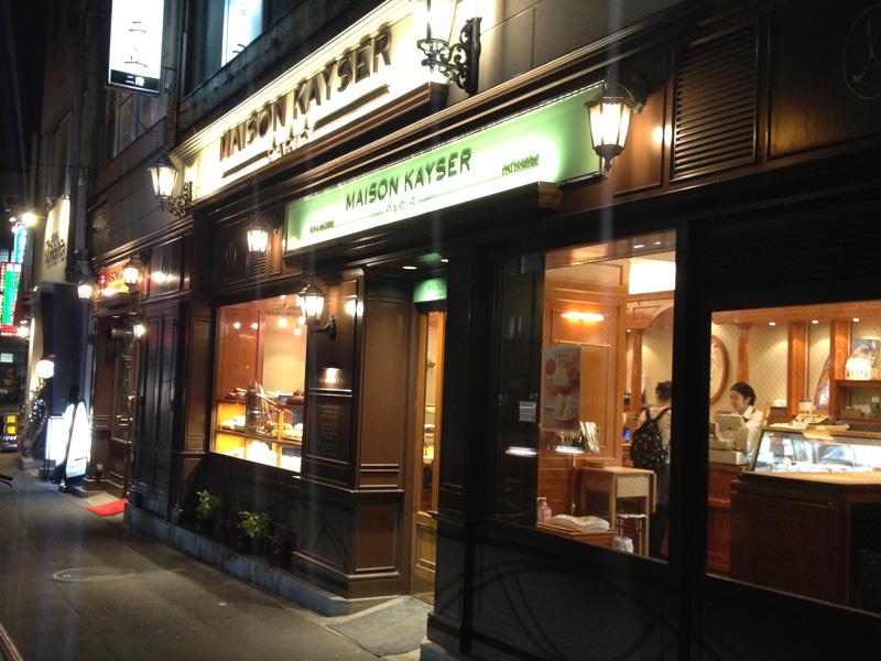 日本進出一号店であるメゾンカイザー高輪本店
