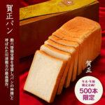 日光金谷ホテルベーカリー「賀正パン」
