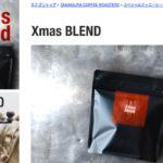 シュトレンとも好相性のクリスマスブレンド!スペシャルティコーヒーのタカムラコーヒーロースターズが販売