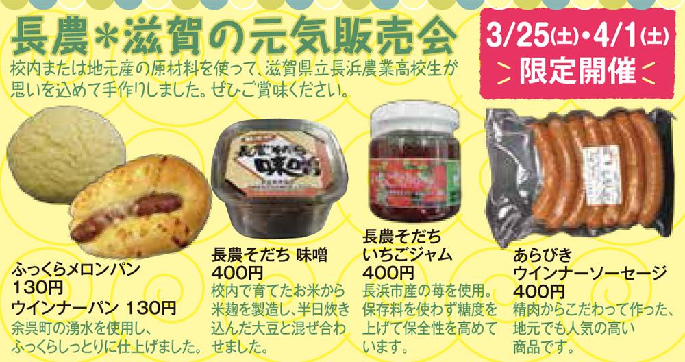 滋賀県立長浜北高等学校による「ふっくらメロンパン」「長農そだち いちごジャム」