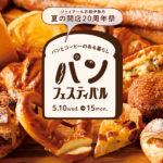 京都伊勢丹〈第3回パンフェスティバル〜パンとコーヒーのある暮らし〜〉開催!特設サイトもオープン!