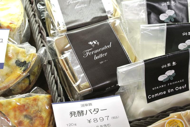 滋賀県湖華舞の発酵バター