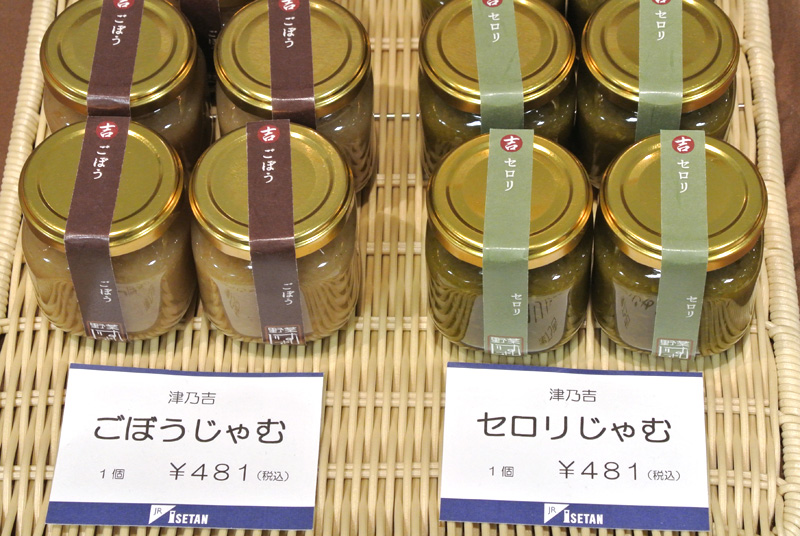 京だし・ちりめん山椒専門店「津乃吉」の野菜じゃむ
