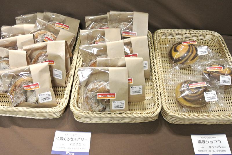 京都北大路「雨の日も風の日も」のコンテスト受賞作「くるくるセイバリー」と「濃厚ショコラ」
