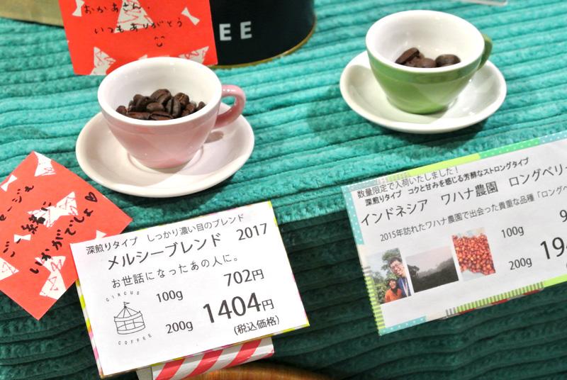 京都北山サーカスコーヒー「メルシーブレンド」「インドネシア ワハナ農園 ロングベリー 新豆」