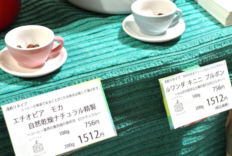 京都北山サーカスコーヒー「ルワンダ キニニ ブルボン」「エチオピア モカ 自然乾燥ナチュラル精製」