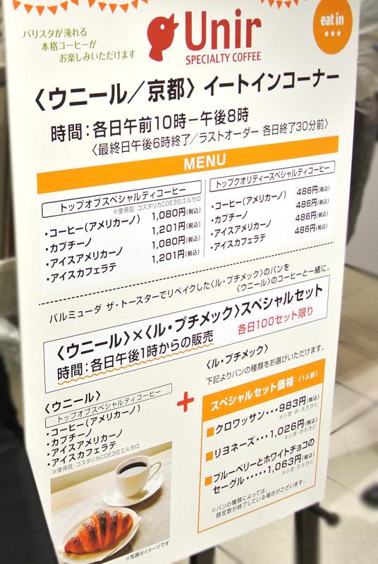 ジェイアール京都伊勢丹パンフェスティバル限定 ウニール×ル・プチメックのスペシャルセット