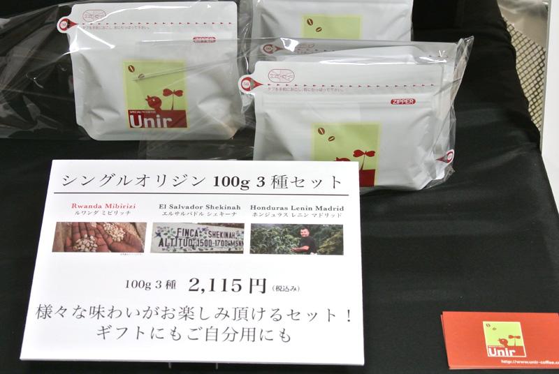 スペシャルティコーヒーUnir「期間限定シングルオリジン100g3種セット」