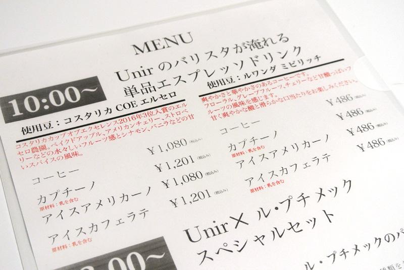 京都伊勢丹パンフェスティバルのUnirイートインドリンクメニュー