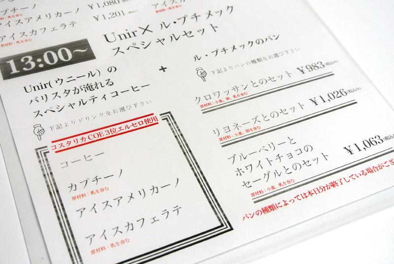 京都伊勢丹パンフェスティバルのUnirパンコーヒーセットメニュー