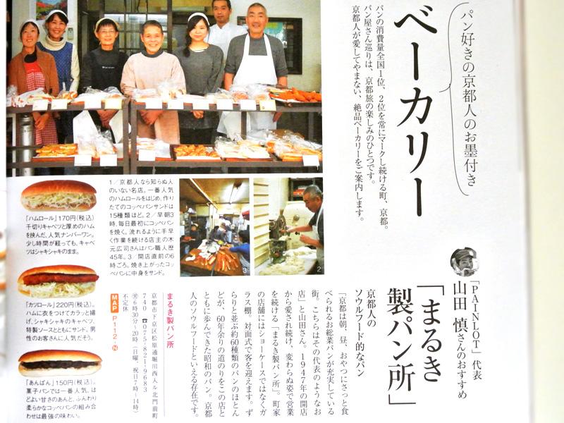 婦人画報社ムック本『おいしい!京都 ごはんたべ』で「まるき製パン所」を紹介