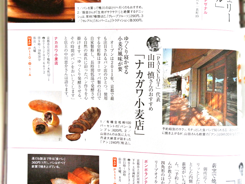 婦人画報社ムック本『おいしい!京都 ごはんたべ』で「ナカガワ小麦店」を紹介