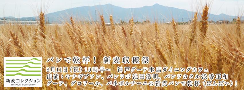 ブレッドダイニング グーテ神戸本店「パンで乾杯! 新麦収穫祭」
