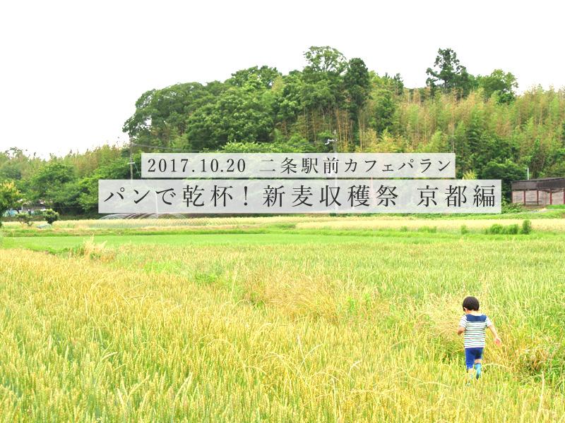 京都の実力派ベイカー達がつくる北海道産新麦パンで乾杯!新麦収穫祭 京都編の開催が決定!