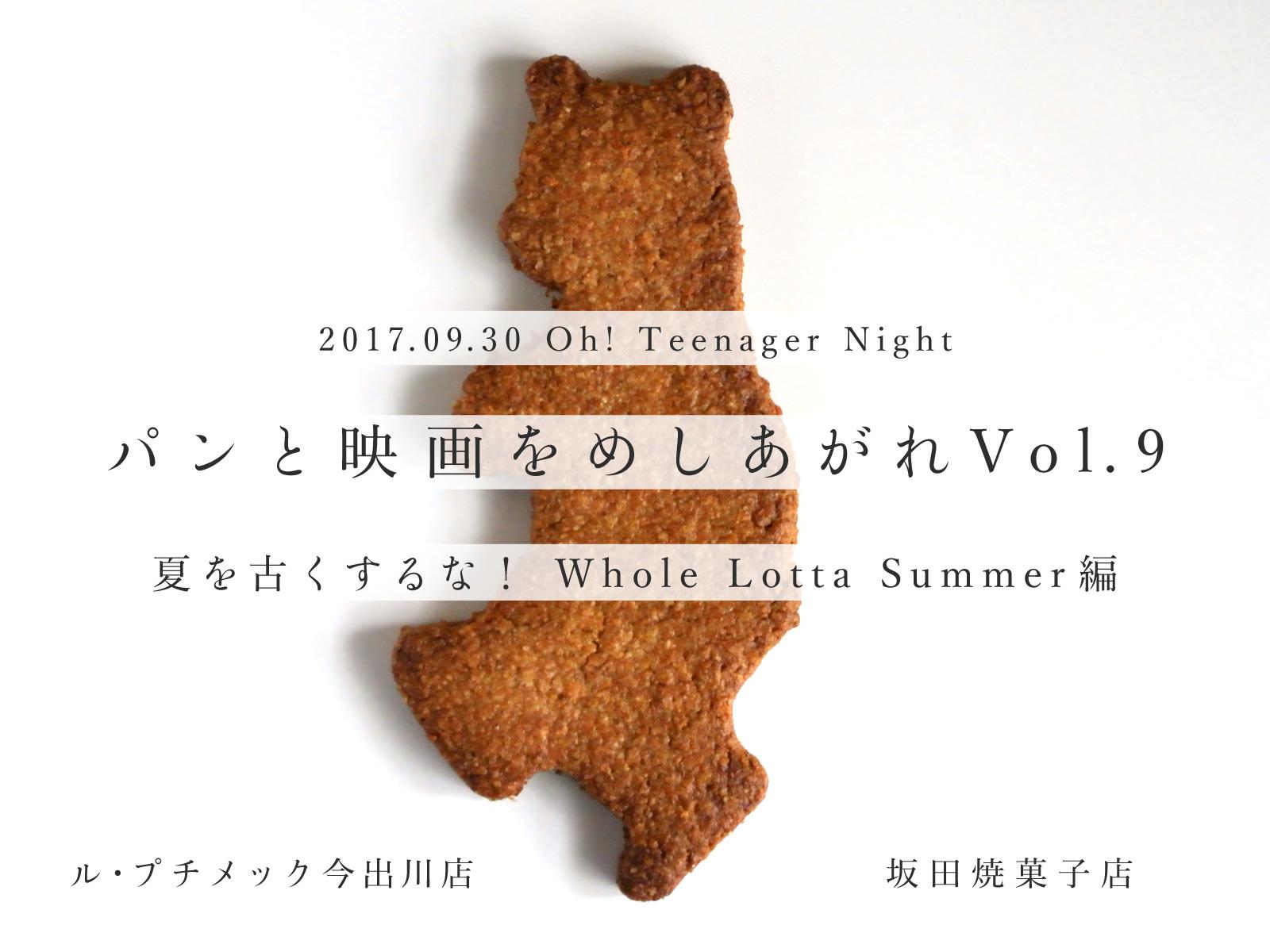 京都みなみ会館 Oh! Teenager Nightで「パンと映画をめしあがれVol.9 夏を古くするな!Whole Lotta Summer編」開催決定!