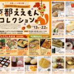 コネルヤの新麦パンも登場「第6回京都ええもんコレクション」ラクト山科で開催