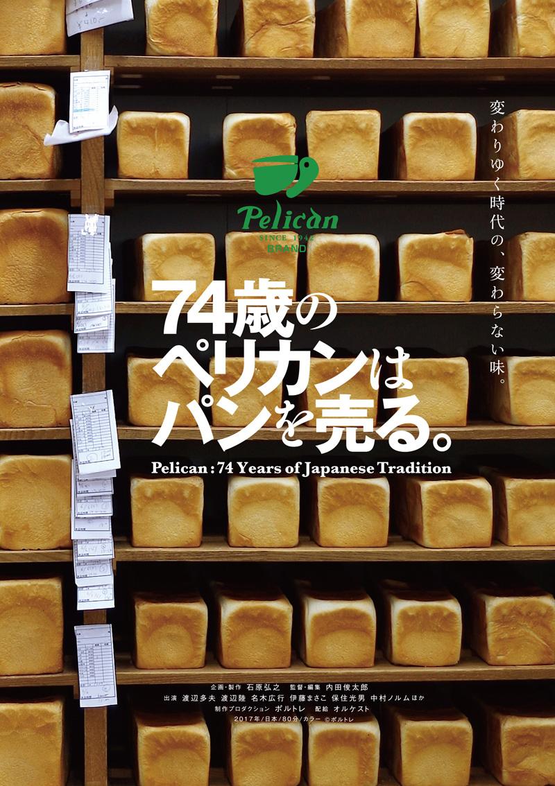 ドキュメンタリー映画『74歳のペリカンはパンを売る。』