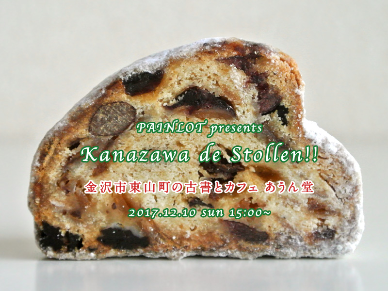 石川県金沢市のブックカフェあうん堂でシュトレンを楽しもう!