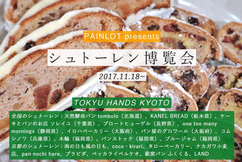 シュトーレン博覧会2017 東急ハンズ京都店
