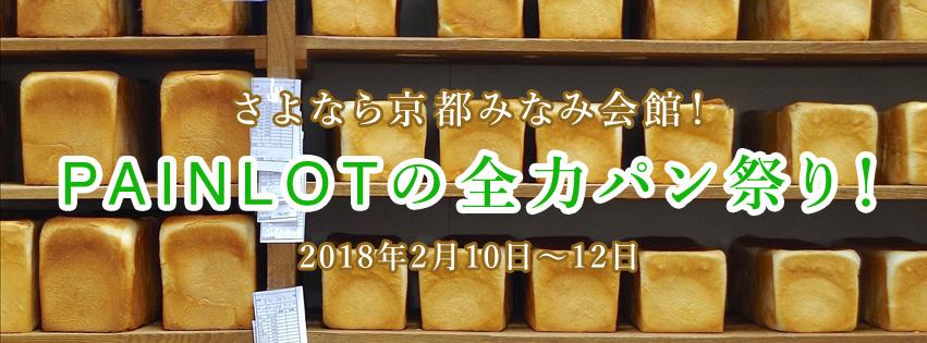 さよなら京都みなみ会館〜PAINLOT presents〈パンと映画をめしあがれ『74歳のペリカンはパンを売る。』〉バレンタインの全力パン祭り〜