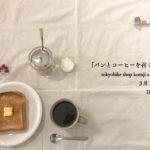 tokyobike shop koenji×PAINLOT「パンとコーヒーを召し上がれ」小春日和の食パン祭り開催決定!