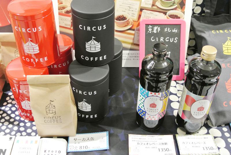 サーカスコーヒーのカフェオレベース無糖タイプとプレーンタイプ、人気のサーカス缶