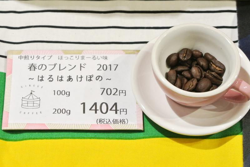 サーカスコーヒーの春ブレンド2017 はるはあけぼの