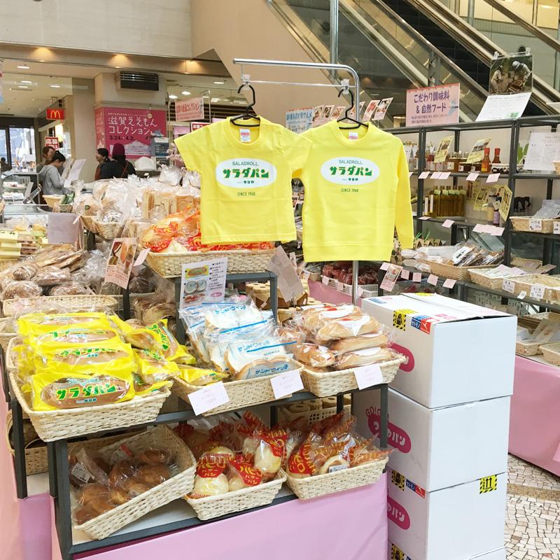 ラクト山科「滋賀ええもんコレクション」のパンコーナー