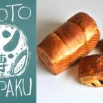 2018年も東急ハンズ京都店にて恒例の〈パン博〉開催決定!