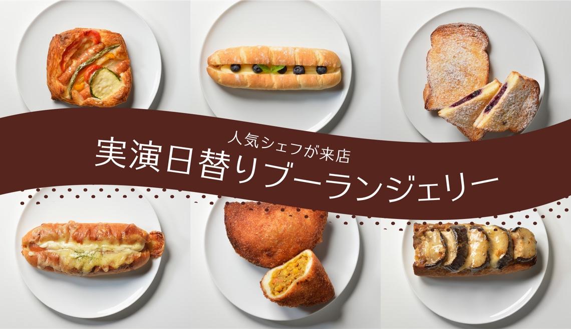 ジェイアール京都伊勢丹パンフェスティバル2018夏 人気シェフが来店「実演日替わりブーランジェリー」