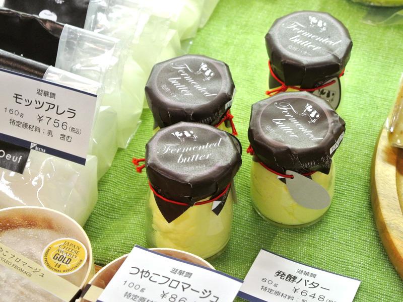ジェイアール京都伊勢丹パンフェスティバル2018 湖華舞の発酵バター