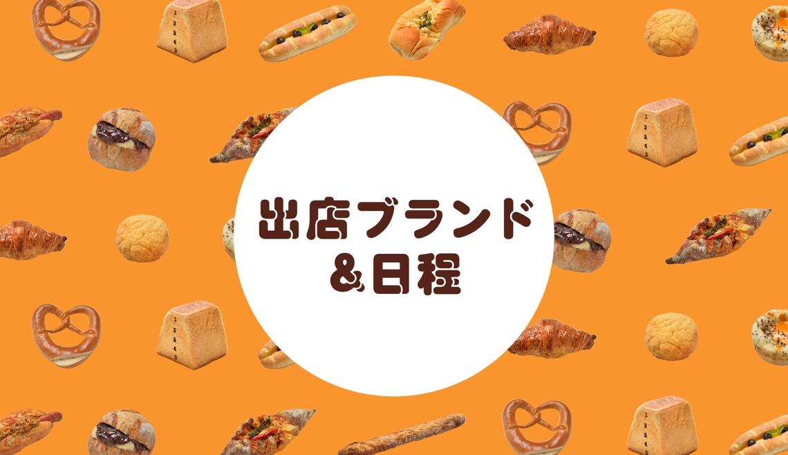 ジェイアール京都伊勢丹パンフェスティバル「出店ブランド&日程」