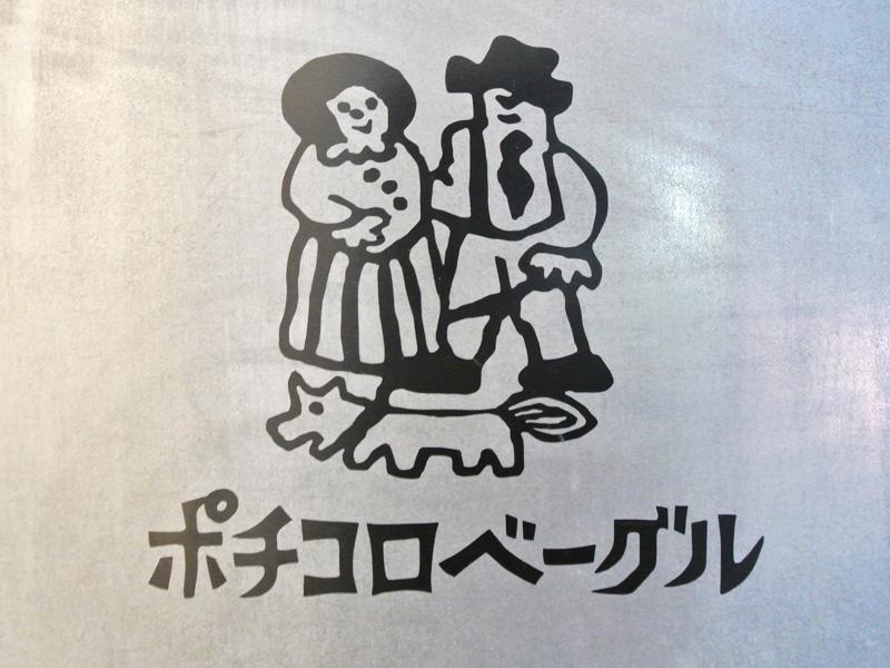 ポチコロベーグル (西荻窪)