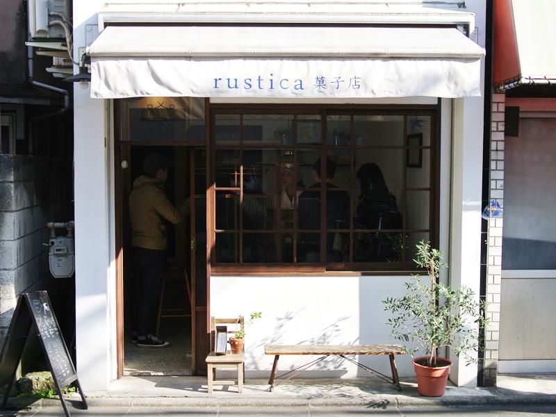ルスティカ菓子店 (阿佐ヶ谷)