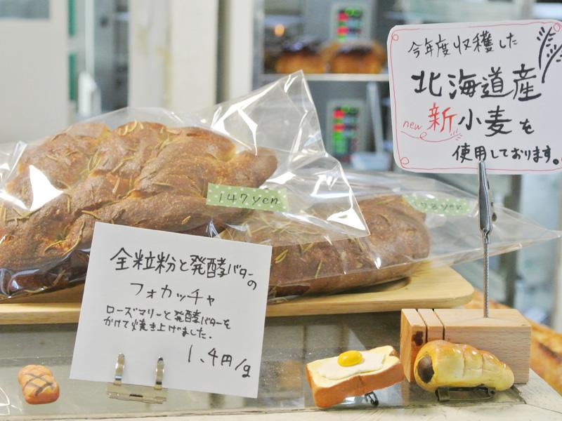 ヨシダベーカリー (富士見ヶ丘)