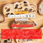 14ブランドが集う東急ハンズ広島店「シュトーレン博覧会2018」