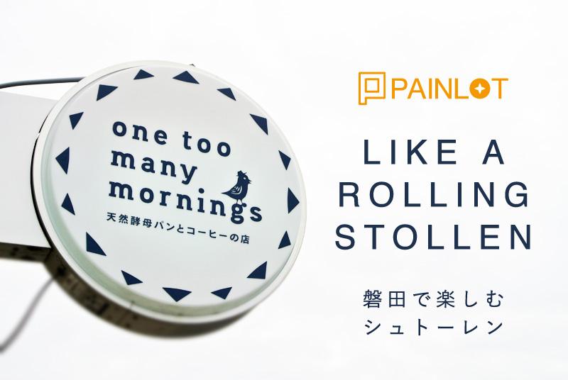 2018年も静岡磐田one too many mornigsでシュトーレンを楽しむ〈LIKE A ROLLING STOLLEN〉開催が決定!