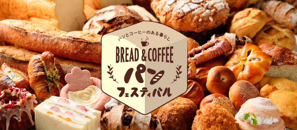 京都伊勢丹で春の『パンフェスティバル2019〜パンとコーヒーのある暮らし〜』開催決定!