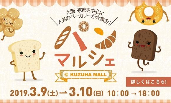 くずはモール「第2回 パンマルシェ」大阪・京都を中心に人気のベーカリー約50店舗が登場!