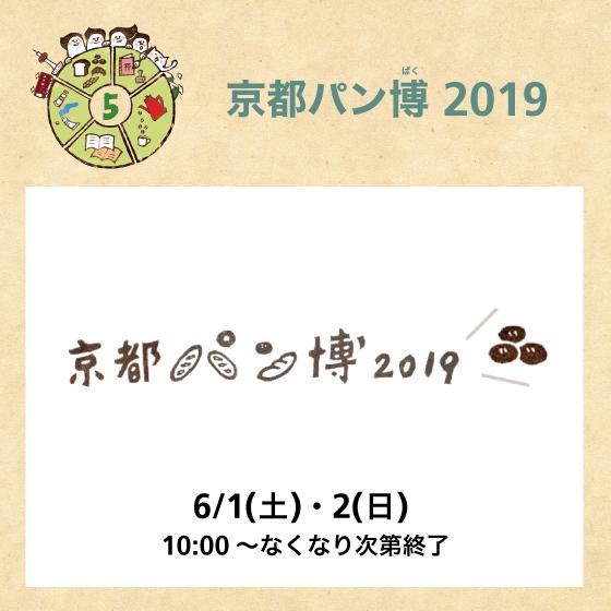 東急ハンズ京都店 京都パン博2019